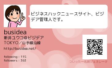 【名刺】【Twitter】ついったったー必見!ついったー名刺を、前川企画印刷さんが作ってくれることになりました