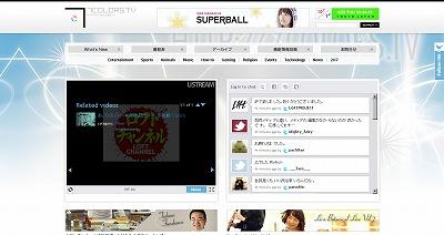 【Webサービス】USTREAM(ユーストリーム)の日本語動画を探せる番組表ポータル:7colors.TV