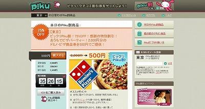 【WEBサービス / これはすごい】割引券の共同購入サイト『ピク』今日は宅配ピザが75%オフの日