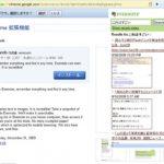 【アドオン】GoogleChromeでEvernote内検索ができる拡張を導入したら、新世界が開けすぎてやばい。その名も【Evernote Search】