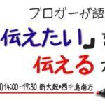 【セミナーのお知らせ】10月末に関西でお会いしましょう – 大阪&神戸で喋ります