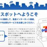 【ノマドワーク】セブンやデニーズで1日最大3時間無料Wi-Fi接続ができる『セブンスポット』サービススタート!(まずは都内から)