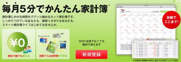 あまりに便利すぎて、ずぼらさんでも言い訳のしようがないレベル:『OCN家計簿』