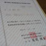 【旅行】総合旅行業務取扱管理者試験、合格しました