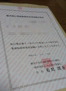 総合旅行業務取扱管理者試験合格証