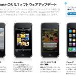 【速報】iPhoneOS3.1リリース – 3GS&Genius機能強化がメイン