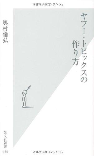 【書評】中の人用の『ヤフー・トピックスの作り方』★4
