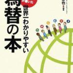 【書評】No.1エコノミストが書いた世界一わかりやすい為替の本★5