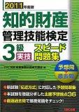 【資格】知的財産管理技能検定 3級 勉強メモ