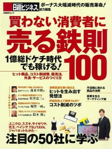 スイーツ+アウトレット!?50円プリン『北千住ドンレミー』の最新ビジネスモデルがすごい