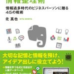 【Evernote/書評】日常生活に生かせるEvernoteの使い方:新刊『EVERNOTE情報整理術』