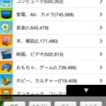 【iPhone/オークション】ヤフオクのiPhoneアプリで出品する際はメモリ確保必須