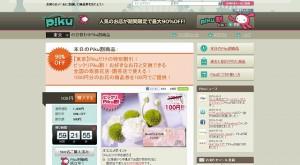 【WEBサービス / これはすごい】割引の共同購入サイト『ピク!』から目が離せない。今日はお花の商品券1000円分が100円!