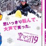 【旅/スキー】19歳ならシーズン中ずっとリフト券無料!『雪マジ!19』キャンペーン