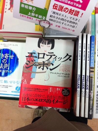 【書籍】本日気になった本。エロティック・ジャポン他