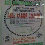 【キャンペーン】期間限定!お得な山手線フリーパスが大人480円、子供100円