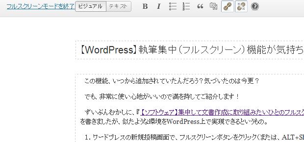 WordPressフルスクリーン