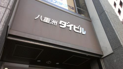 【東京駅八重洲口】旅行書籍専門の図書館『旅の図書館』へ行ってきました