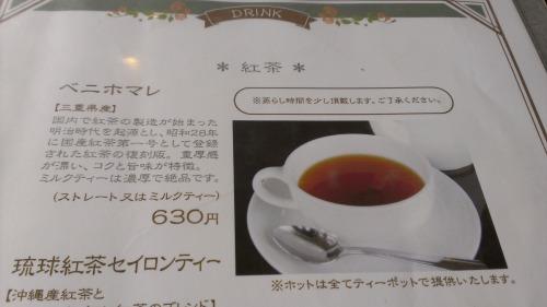はいからさん紅茶ベニホマレ