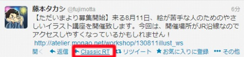 【Twitter】非公式RTを導入できるChrome/Firefox拡張『Classic Retweet』