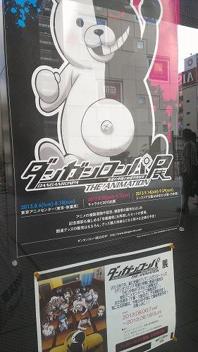 【アニメ】ダンガンロンパ展@秋葉原に行ってきました