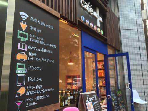 【ノマドカフェ】東京港区、田町・三田駅最寄り:電源Wi-Fiは当たり前!テレビ見放題・書籍読み放題、一歩先行くサードプレイス『Cafe+(カフェタス)』に行ってきました