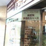 【ノマドワーク】ここがノマド天国か・・・!駅前1分、1日1000円の『コインスペース渋谷店』に行ってきました