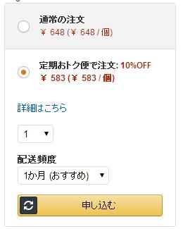 【ショッピング】商品価格、先月と倍額差も!Amazonの『定期おトク便』にご注意