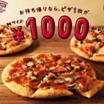 【グルメ】これはお得!ドミノピザMサイズが1枚1000円(税抜)~で食べられる!持ち帰りキャンペーン、3月中旬まで実施中