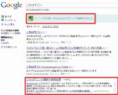 【WEBサービス】EvernoteユーザーがGoogleChromeを使うべきひとつの理由