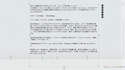 【ソフトウェア】集中して文書作成に取り組みたいひとのフルスクリーンエディタ『OmmWriter』(Mac & Windows)