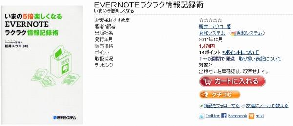 【予告】9月27日に、初心者さん向けEvernote本を出版します&2大キャンペーンのお知らせ!
