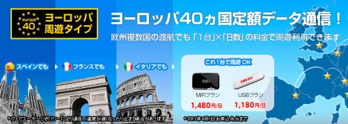 【旅/ノマドワーク】周遊旅行にぴったり!欧州40カ国が一律1180円~の定額通信サービスが便利そうだ