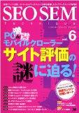SEO SEM Technique Vol.6がもうすぐ(3月4日)出るそうです。