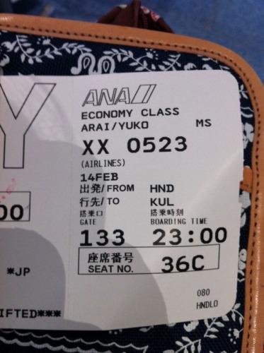 1日目:飛んでクアラルンプール  #20日間20万円で世界一周
