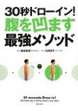【健康】元合唱部員が教える簡単ドローイン、もしくは腹式呼吸で代謝をアップさせる方法について