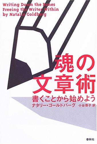"""【書評】""""書くこと""""への賛歌『魂の文章術』★5"""