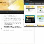 ブログ上で直感カスタマイズ!簡単サイト作成サービスJimdoを使ってみた