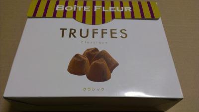 【お菓子】フランス直輸入品、ボワテ・フルールのトリュフチョコレート クラシックを食す