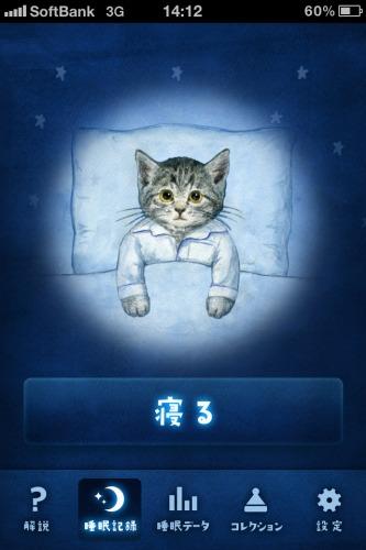 【iPhone】睡眠管理&目覚ましiPhoneアプリで毎日『ぐっすり~ニャ』(無料)