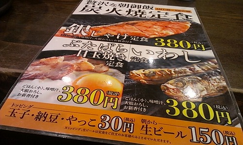【新宿朝ごはん】しんぱち食堂380円の炭火焼き銀鮭定食に幸せを感じた。あとやっぱり生ビール150円だった