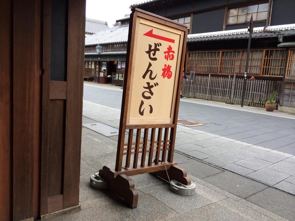 【おやつ】伊勢に赤福ぜんざいの季節到来!