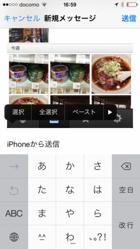 【iPhone5s/iOS7の基本】メールに写真を添付する方法