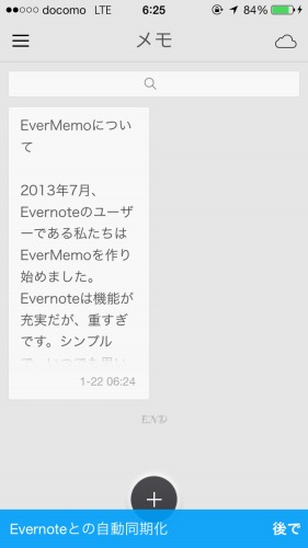 【iPhone/Evernote/メモアプリ】iPhoneでGoogleKeepを諦められないあなたに!『EverMemo』がGoogleKeep+Evernoteライクでかなりイケてる!!