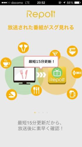 【iPhoneアプリ】TVで取り上げられた飲食店情報が約15分後にはあなたのもとに!『Repo』がいい感じ