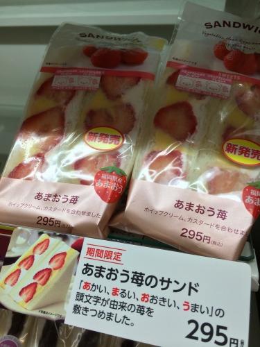 【コンビニ食】たとえローソン信者と呼ばれようと、私は『あまおう苺のサンド』の美味しさを熱く語ることをやめないッ・・・!!!