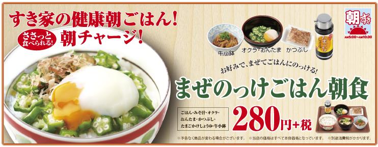 【朝ごはん】すき家のまぜのっけごはん定食(280円)があなどれない