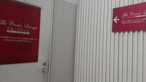 【添乗員裏話】実は、サービスエリア・パーキングエリアに、乗務員専用の休憩スペースがあるのです