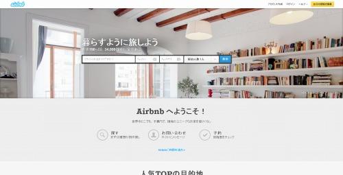 【Webサービス/イベント】旅の夢が膨らむ!個人宅を貸し借りできる『Airbnb』ブロガーイベントに参加してきました