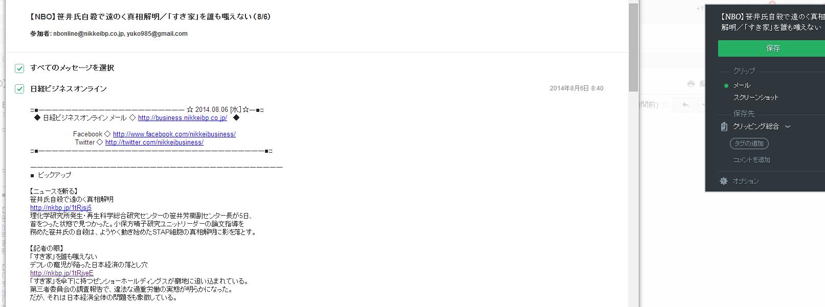 【Webサービス】Chrome版EvernoteクリッパーのGmailクリッピング機能がやっぱり便利!